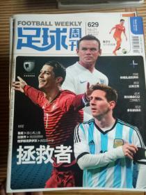 足球周刊2014 年27本合售(另赠送海报25张)详细见描述