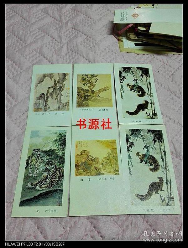 1983年历片5张名画,人民美术出版社(任伯年,梅清作,王为政(重复),王X,胡爽庵)