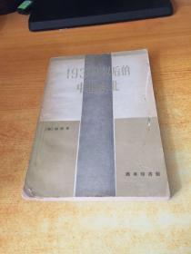 1931年以后的中国东北
