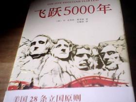 飞跃5000年