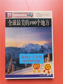 全球最美的100个地方(图书天下 国家地理系列)