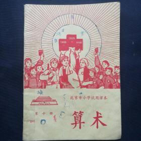 1969年  《北京市小学试用课本~算术(第十册)》     [柜9-5]