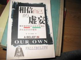 相信自己的虚妄-解析索罗斯的反经济学理念及社会历史  杨健先生签赠本
