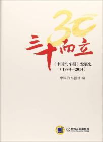 三十而立:《中国汽车报》发展史(1984-2014)