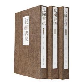 民国书法(全三册)【精】