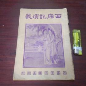 西厢记演义(民国十三年五版)