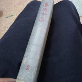 鲁迅全集1957年版精装