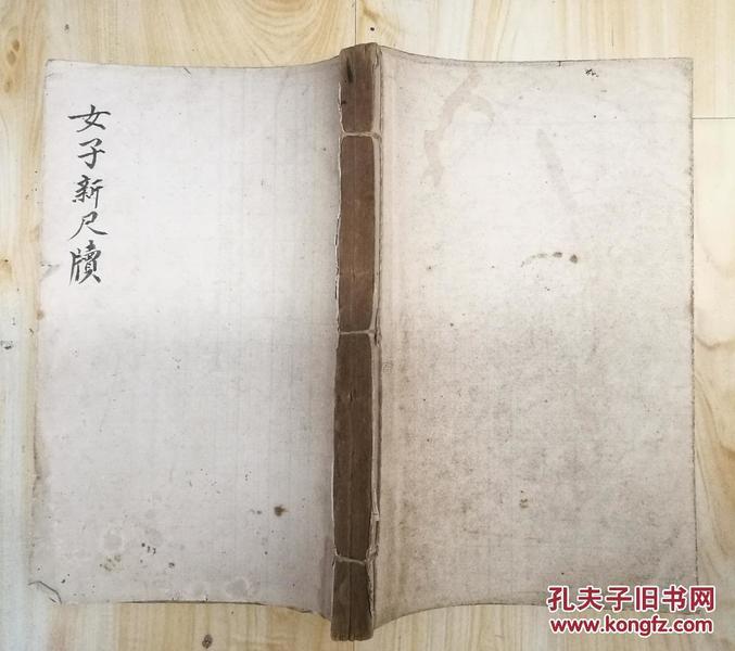 民国16年世界书局女子新尺牍(上下两册)