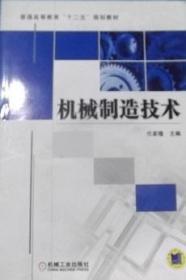 机械制造技术   附光盘