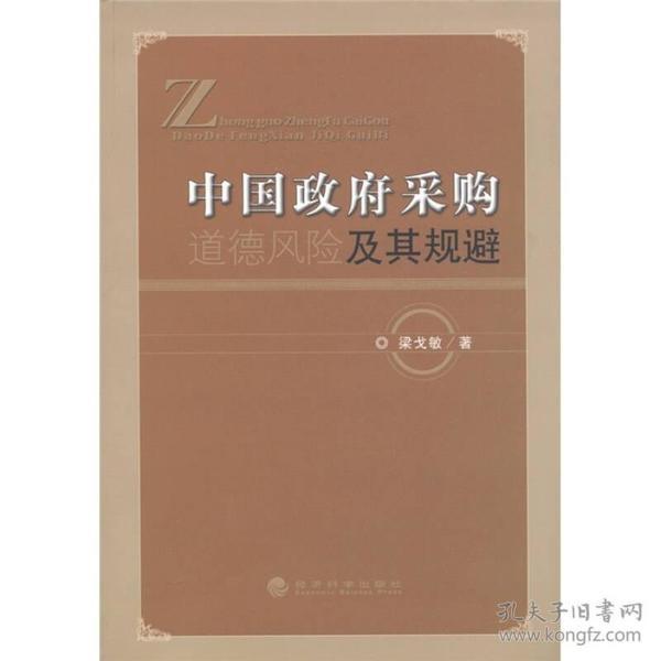 (B3-7-3)中国政府采购道德风险及其规避【16】