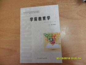 """学前教育专业系列教材 """"十三五""""规划重点建设教材:学前教育学"""