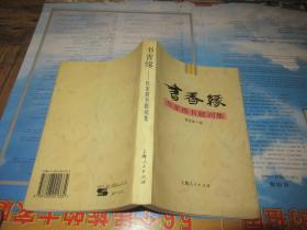 書香緣-作家捐書題詞集(四大名家巴金、冰心、艾青、蕭乾鈐印本)