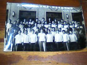 老照片5寸卫东厂第一期马列读书班学员合影1972年