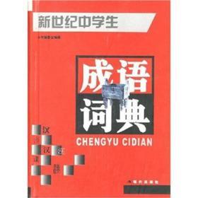 新世纪中学生成语词典