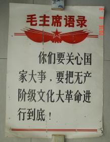 毛主席语录   你们要关心国家大事  要把无产阶级文化大革命进行到底   文革标语   宣传标语   之一