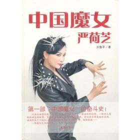 中国魔女严荷芝