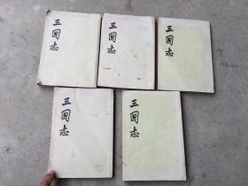三国志 全5册
