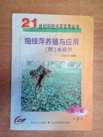 细绿萍养殖与应用 (附)水葫芦