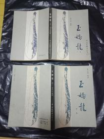 私藏9品如图《玉娇龙上下全》1985年一版一印--书品如图 --锁线装装订  --不开胶