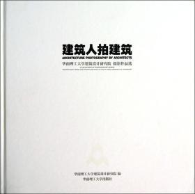 建筑人拍建筑:华南理工大学建筑设计研究院摄影作品选