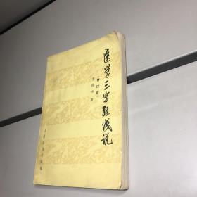 医学三字经浅解 (修订版)【正版现货 实图拍摄 看图下单】内页干净