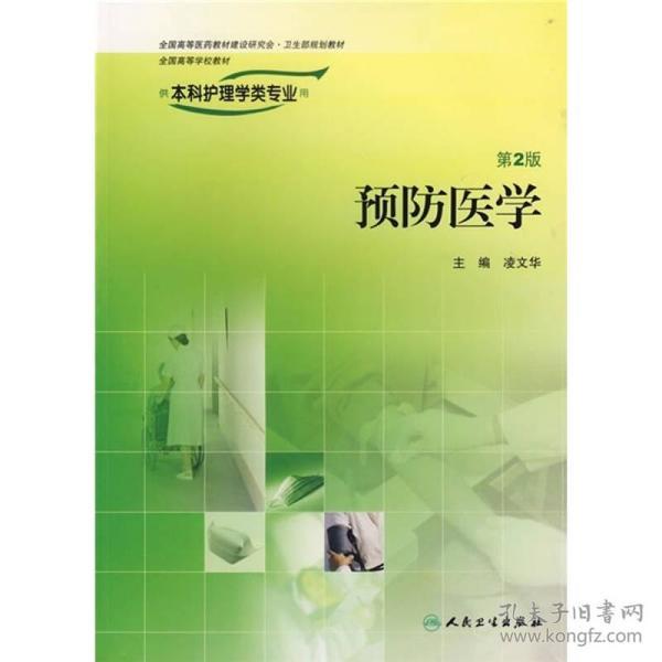 预防医学(供本科护理学类专业用)(第2版)