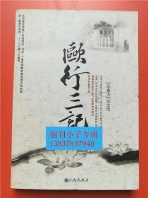 欧行三记  (加拿大)宏志信  著  九州出版社9787801956170