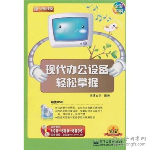 9787121114755现代办公设备轻松掌握(全彩印刷)(附DVD-ROM光盘1张)