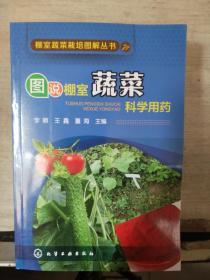图说棚室蔬菜科学用药