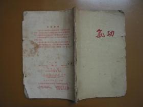 气功 (1960年一版二印,胡耀贞著)