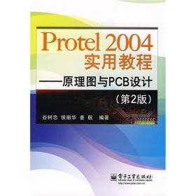 Protel 2004实用教程:原理图与PCB设计(第2版)