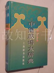中国成语大辞典(缩印本)  (正版现货)