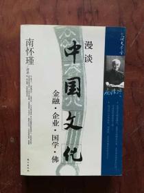 【漫谈中国文化——金融、企业、国学  南怀瑾  著