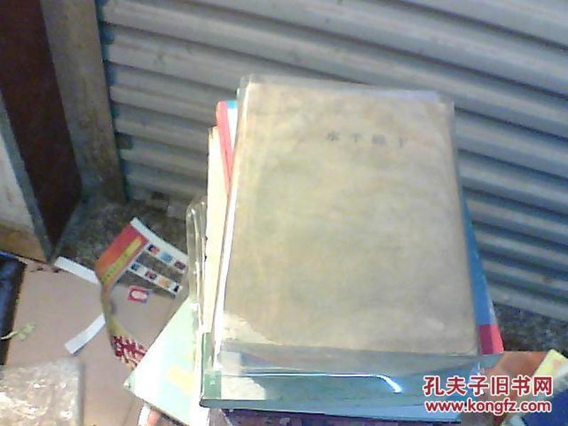 珍稀新文学 1929年 初版 毛边本 郭沫若小说戏曲第八辑 《水平线下》32开一册全