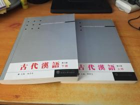 古代汉语(第三版)上下册,荆贵生主编(含光盘)