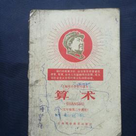 1968年 《上海市小学暂用课本~算术(五年级第二学期用)》    [柜9-5]