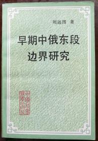 早期中俄东段边界研究【印数1500册,品好】