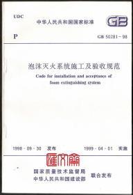国家标准-GB50281-98《泡沫灭火系统施工及验收规范》国家技术监督局中华人民共和国建设部联合发布,1994.04.01实施,全新品