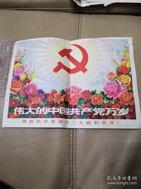 老宣传画  伟大的中国共产党万岁【林纹 楼永年绘!】