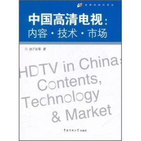 中国高清电视内容技术市场