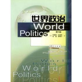 特价 世界政治 第5版