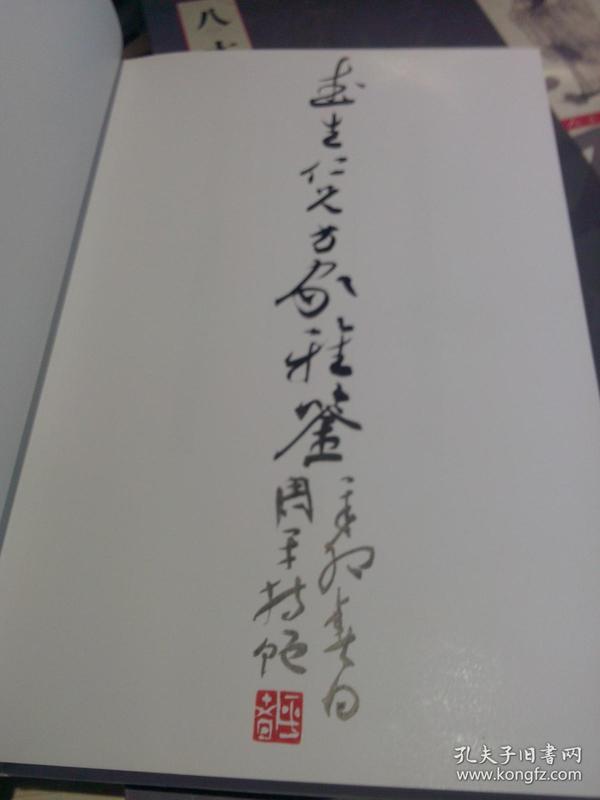 湖湘历代书法选集 二 怀素卷 作者周平签赠给著名书法图片