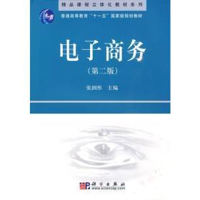 电子商务(第二版)9787030259967 张润彤 科学 2009年