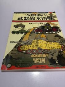 二战德国陆军武器战术图解