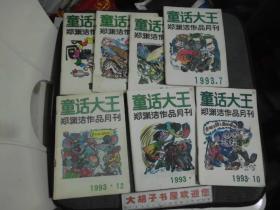 童话大王(郑渊洁作品月刊)1993年4,7,8,9,10,11,七本合售