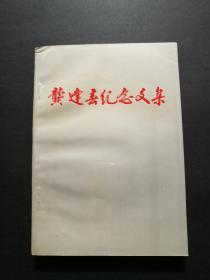龚逢春纪念文集(龚逢春夫人姜宝箴签赠本)