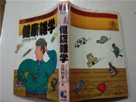 原版日本日文书 健康雑学 市冈四象 株式会社梧桐书院 32开平装