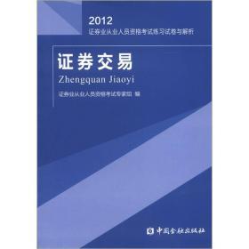 证券交易(2012证券业从业人员资格考试练习试卷与解析)