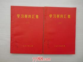 学习材料汇编(一;三,两本红色封面,内页有少量的笔画横,封面有原藏书人签名)