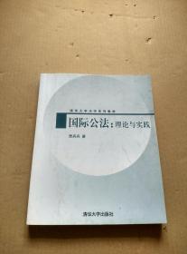 清华大学法学系列教材·国际公法:理论和实践